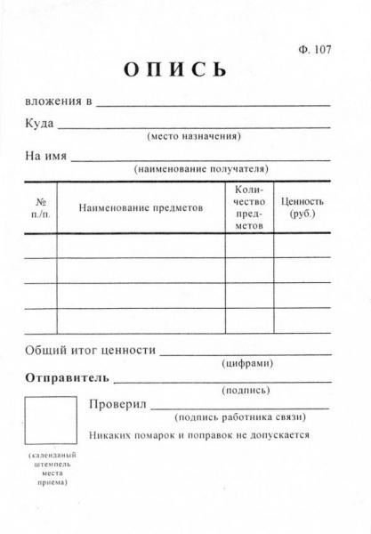 Как инаписать письмо об обманутых дольщиках