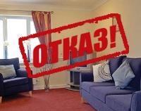 Могут ли отказать в приватизации квартиры и как оспорить отказ?