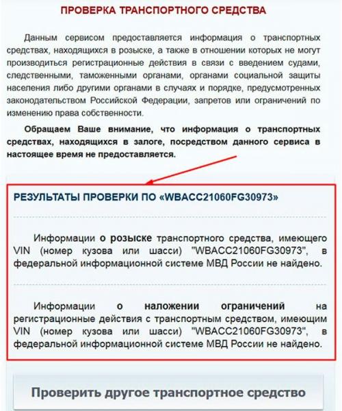 как проверить авто по вин коду бесплатно в россии видео
