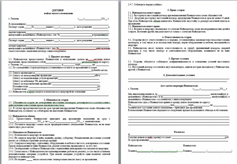 Изображение - Типовой договор аренды квартиры с пояснениями как заполнять, образец формы, бланк a23c31b88c0efcef8decf046d191d055