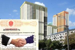 Изображение - Образец доверенности на заключение договора купли-продажи недвижимости a8ce6df704053dda41222f18362e4fdd