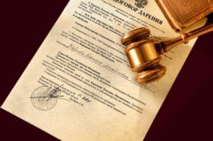Форма договора дарения, требования к документу